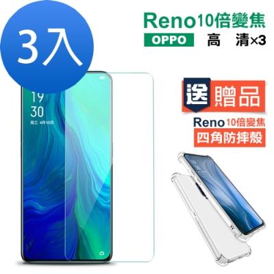 OPPO reno十倍變焦 透明鋼化玻璃膜-超值3件組/贈防摔手機殼