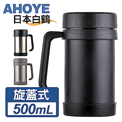 日本白鶴 辦公室杯 304不鏽鋼真空保溫保冷杯500ml-黑色
