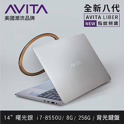 AVITA LIBER 14吋筆電 i7-8550U/8G/256GB SSD 曙光銀