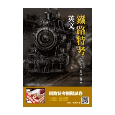 2019鐵定考上版 英文(鐵路特考適用)(十六版)(T004R19-1)