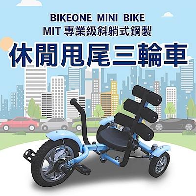 BIKEONE MINI BIKE MIT 專業級斜躺式鋼製 休閒甩尾車三輪車