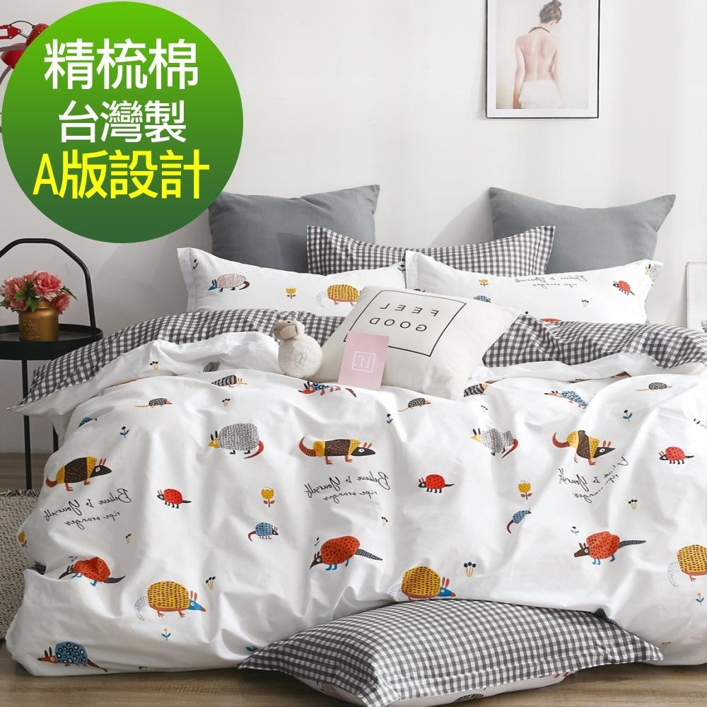 La Lune 100%台灣製寬幅精梳純棉單人床包二件組 刺蝟覓愛