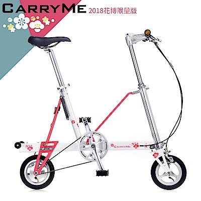 CarryMe 2018花博限量版 SD 8 單速鋁合金折疊單車-雛菊白