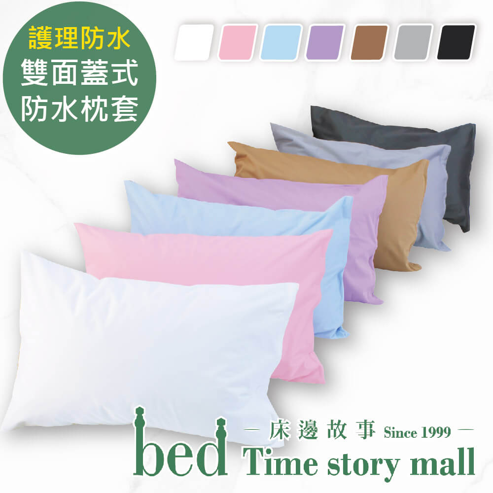 bedtime story極薄TPU防水3M吸濕排汗拉鍊式保潔枕套