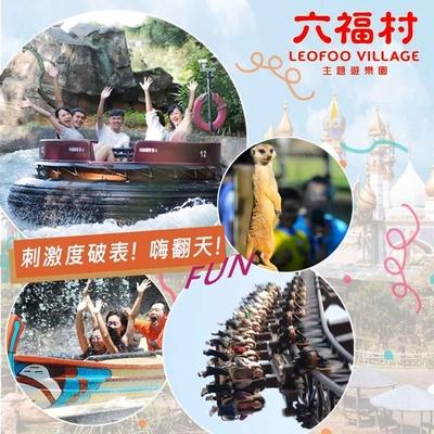六福村主題遊樂園午後(12:00後入園)$580