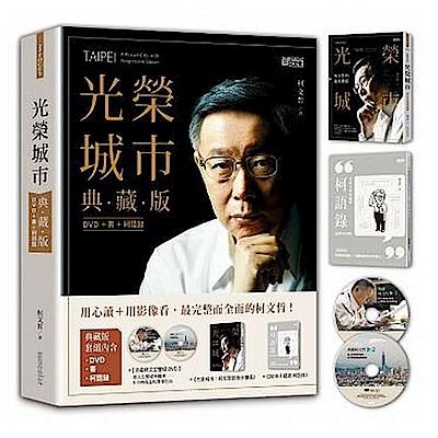 光榮城市-典藏版-DVD-書-2018全新柯語錄