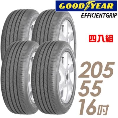 【GOODYEAR 固特異】EFGR-205/55/16 寧靜舒適 失壓續跑胎 四入 Eagle EfficientGrip2055516 205-55-16 205/55 R16