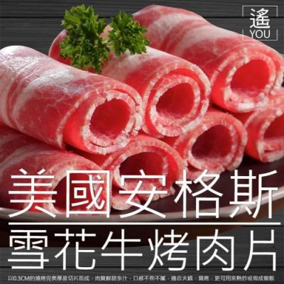 (任選) 極鮮配 美國雪花牛烤肉片 (500g±10%/盒)