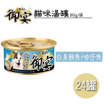 御宴GOEN - 貓咪湯罐白身鮪魚+吻仔魚80G 24罐/箱(貓罐)