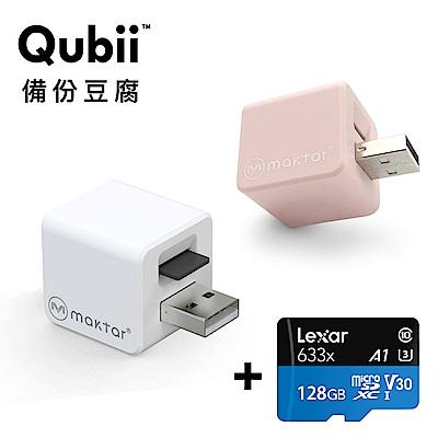 [時時樂限定]Qubii 蘋果MFi認證 自動備份豆腐頭 + Lexar記憶卡128GB