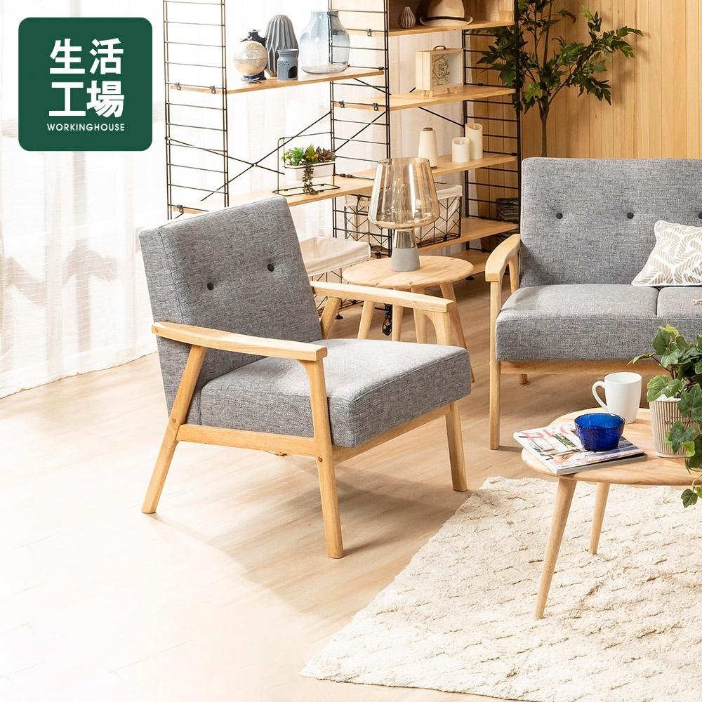 【618暖身-生活工場】自然饗宴單人座沙發