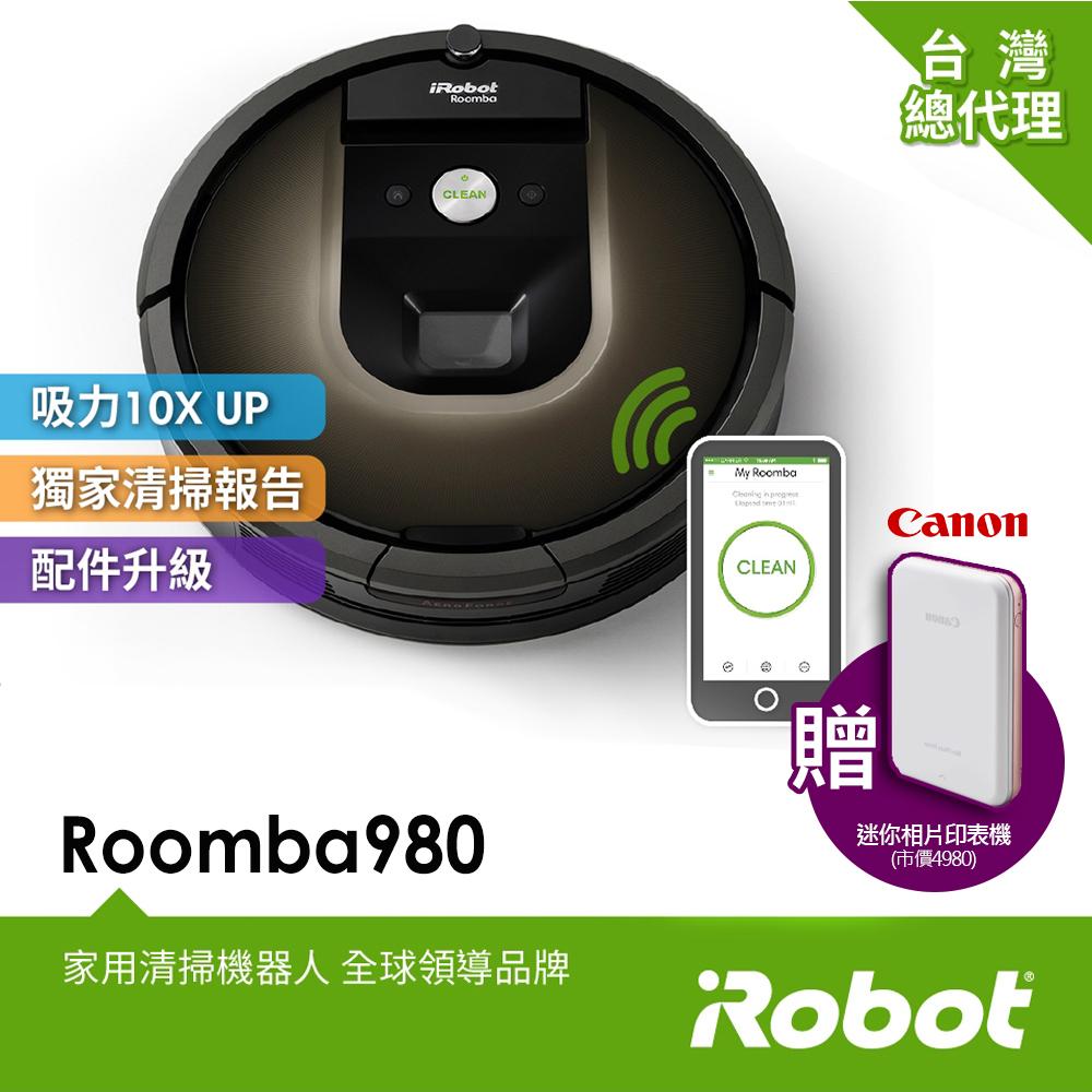 【1/31前買就送5%超贈點】美國iRobot Roomba 980智慧吸塵+wifi掃地機器人