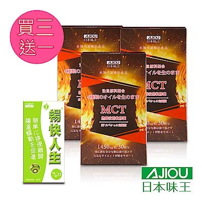 日本味王 MCT防彈燃爆液態軟膠囊(30粒/盒)x3+贈暢快人生奇異果精華版5g*3袋