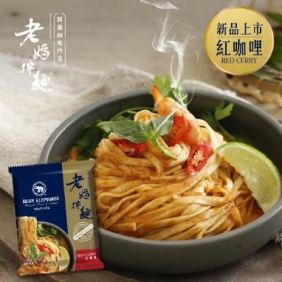 老媽拌麵 藍象系列 泰式紅咖哩 (150g/包)