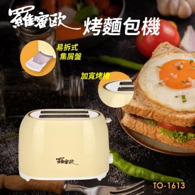 羅蜜歐烤麵包機TO-1613