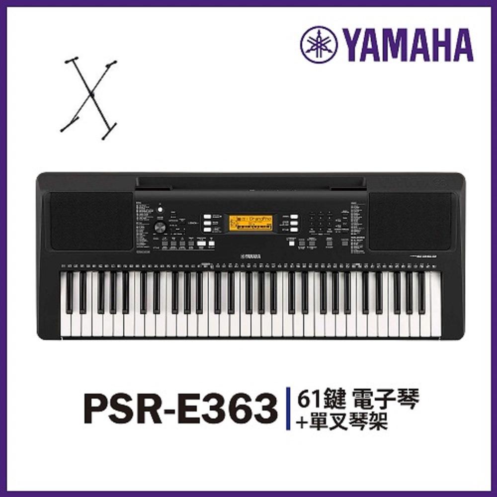 【YAMAHA山葉】PSR-E363★標準61鍵力度感應電子琴★含單叉架 公司貨保固