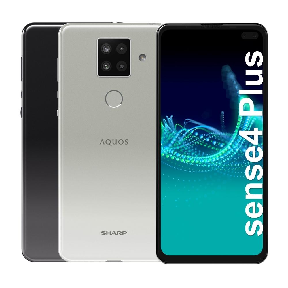 Sharp AQUOS sense4 plus (8G/128G) 6.7吋智慧型手機