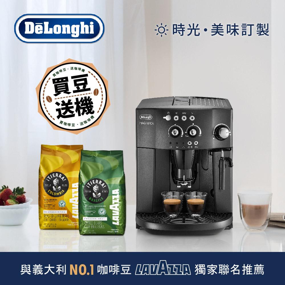 時光‧美味訂製 DeLonghi ESAM 4000 幸福型 全自動義式咖啡機