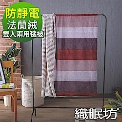 織眠坊 工業風法蘭絨雙人兩用毯被6x7尺-拉丁風情