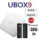 安博盒子 UBOX9 PRO MAX 升級旗艦版 X11 product thumbnail 1