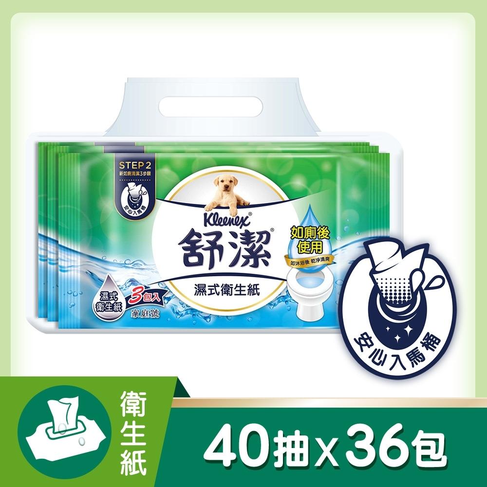 舒潔 濕式衛生紙 (40張x3包x12組/箱)