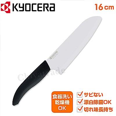 KYOCERA 日本京瓷抗菌多功能精密陶瓷刀(16cm)-黑色
