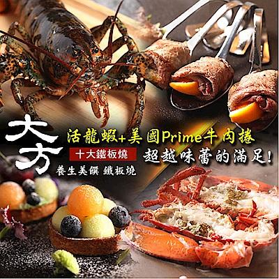(台北)大方鐵板燒 2人雋永海陸套餐