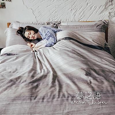 夢之語 3M天絲七件式床罩組 (艾爾加曼) 雙人