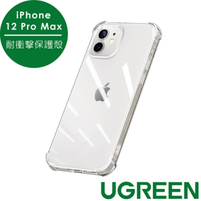 綠聯 iPhone 12 Pro Max 6.7耐衝擊保護殼 全透明 美國軍工級防摔認證