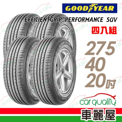 【固特異】EFFICIENTGRIP PERFORMANCE SUV EPS 舒適休旅輪胎_四入組_275/40/20