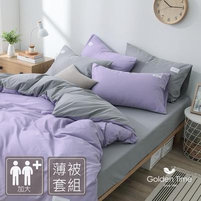 GOLDEN-TIME-240織紗精梳棉薄被套床包組(芋香紫-加大)