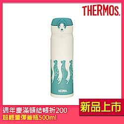 膳魔師保溫瓶0.5L(翻轉貓狗)