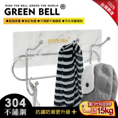 GREEN BELL 綠貝 無痕304精工不鏽鋼歐式三連掛勾(大理石款)