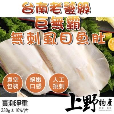 【上野物產】台南老饕級巨無霸無刺虱目魚肚 x5片(330g±10%/片)