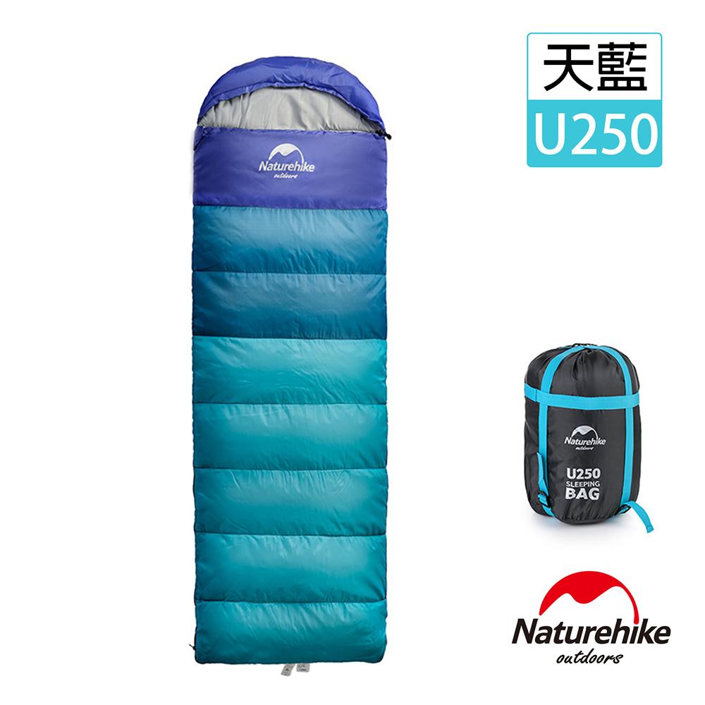 Naturehike 升級版 U250全開式戶外保暖睡袋 天藍