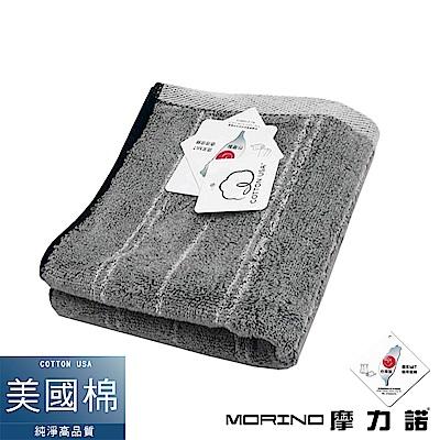 MORINO摩力諾 美國棉前漂色紗條紋毛巾- 灰
