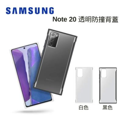 (原廠盒裝) Samsung 三星 Galaxy Note 20 透明防撞背蓋