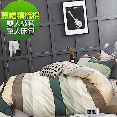 La lune 100%台灣製40支寬幅精梳純棉單人床包雙人被套三件組 剪影.夜