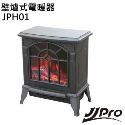 JJPRO家佳寶 壁爐式電暖器 JPH01