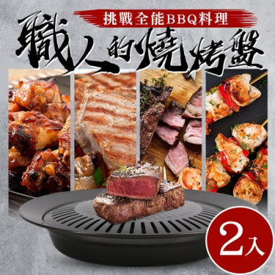 台灣製BBQ圓形不沾烤肉盤燒烤盤韓式烤肉盤2入