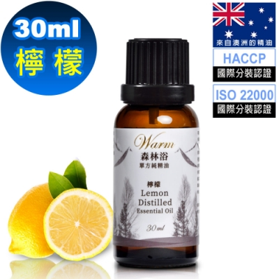 Warm 森林浴單方純精油30ml-檸檬