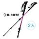 迪伯特DIBOTE 7075鋁合金 外鎖式登山杖(2入) -粉 product thumbnail 1