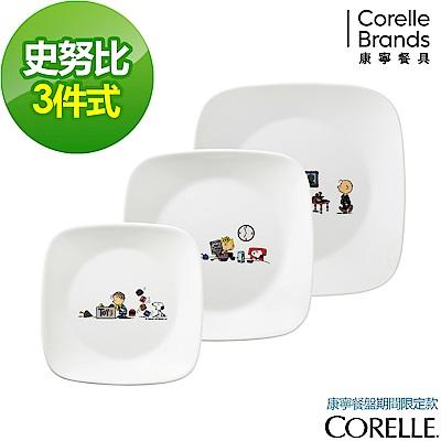 CORELLE康寧 SNOOPY 繽紛童趣3件式方形餐具組(302)