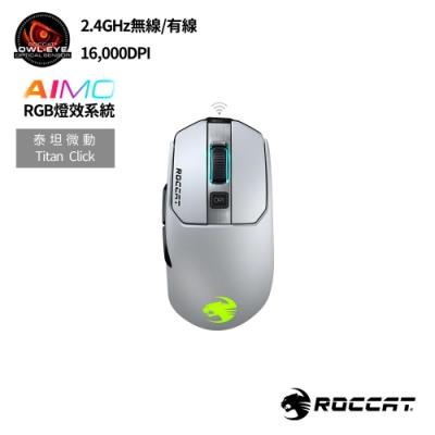 【ROCCAT】KAIN 202 AIMO 無線雙模RGB電競滑鼠-白