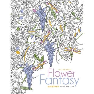 閣林文創 生活.美學.創意系列-Flower Fantasy花園裡的祕密