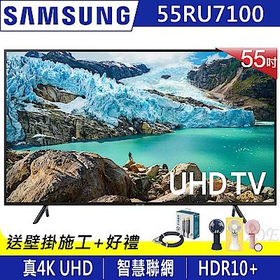 SAMSUNG三星 55吋 4K UHD連網液晶電視 UA55RU7100WXZW