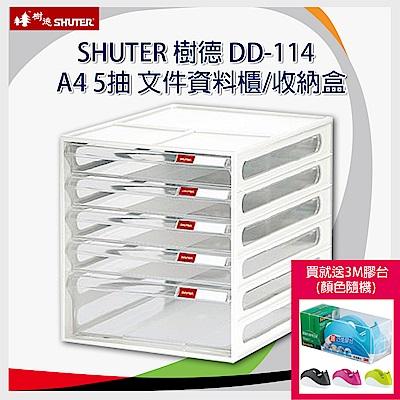 SHUTER 樹德 DD-114 五層桌上型資料櫃/收納盒