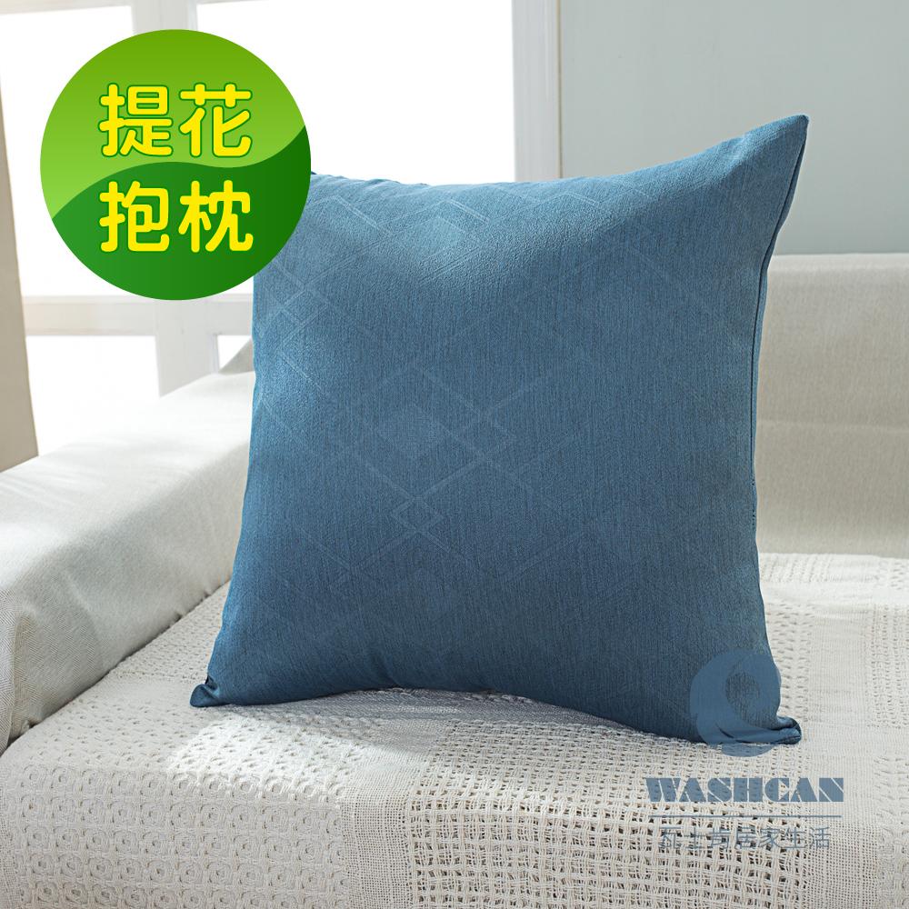 Washcan瓦士肯 輕奢提花抱枕套  菱格-灰藍