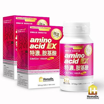 Home Dr.特濃胺基酸EX柑橘幼果Plus升級版2入(120顆/盒;共240顆)