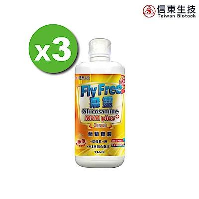 【信東】飛靈葡萄糖胺液(946ml/瓶)x3入組